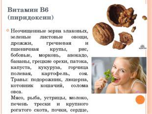 Витамин B6 (пиридоксин) Неочищенные зерна злаковых, зеленые листовые овощи, д
