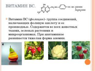 ВИТАМИН ВС. Витамин ВС (фолацин)- группа соединений, включающих фоливую кисло