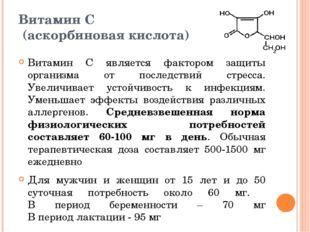 Витамин С (аскорбиновая кислота) Витамин С является фактором защиты организма