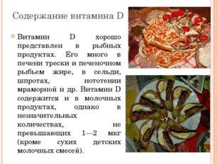 Содержание витамина D Витамин D хорошо представлен в рыбных продуктах. Его мн