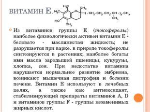 ВИТАМИН E. Из витаминов группы Е (токоферолы) наиболее физиологически активен