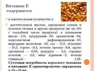 Витамин Е содержится в значительном количестве в растительных маслах, зародыш