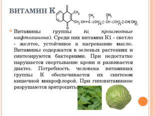 ВИТАМИН К Витамины группы К( производные нафтохинона). Среди них витамин К1 -