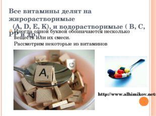 Все витамины делят на жирорастворимые (A, D, E, K), и водорастворимые ( B, C,