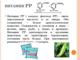 ВИТАМИН РР Витамин РР ( ниацин, фактор РР) - смесь никотиновой кислоты и ее а