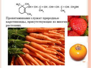 Провитаминами служат природные каротиноиды, присутствующие во многих растени