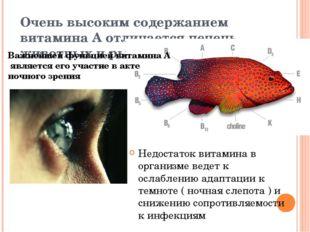 Очень высоким содержанием витамина А отличается печень животных и рыб. Недост