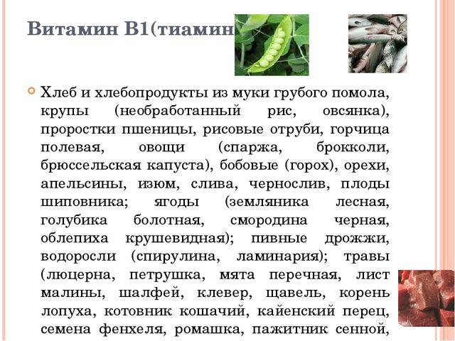 Витамин B1(тиамин) Хлеб и хлебопродукты из муки грубого помола, крупы (необра...
