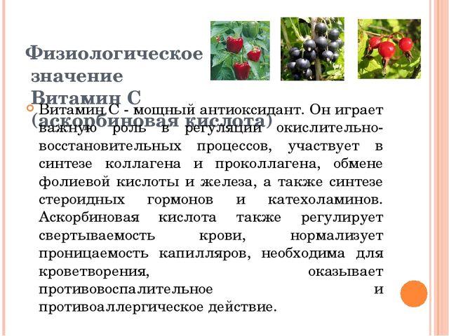 Физиологическое значение Витамин С (аскорбиновая кислота) Витамин С - мощный...