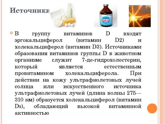 Источники В группу витаминов D входят эргокальциферол (витамин D2) и холекаль...