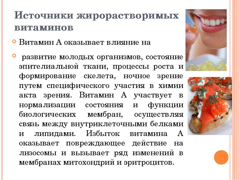 Источники жирорастворимых витаминов Витамин А оказывает влияние на развитие м...