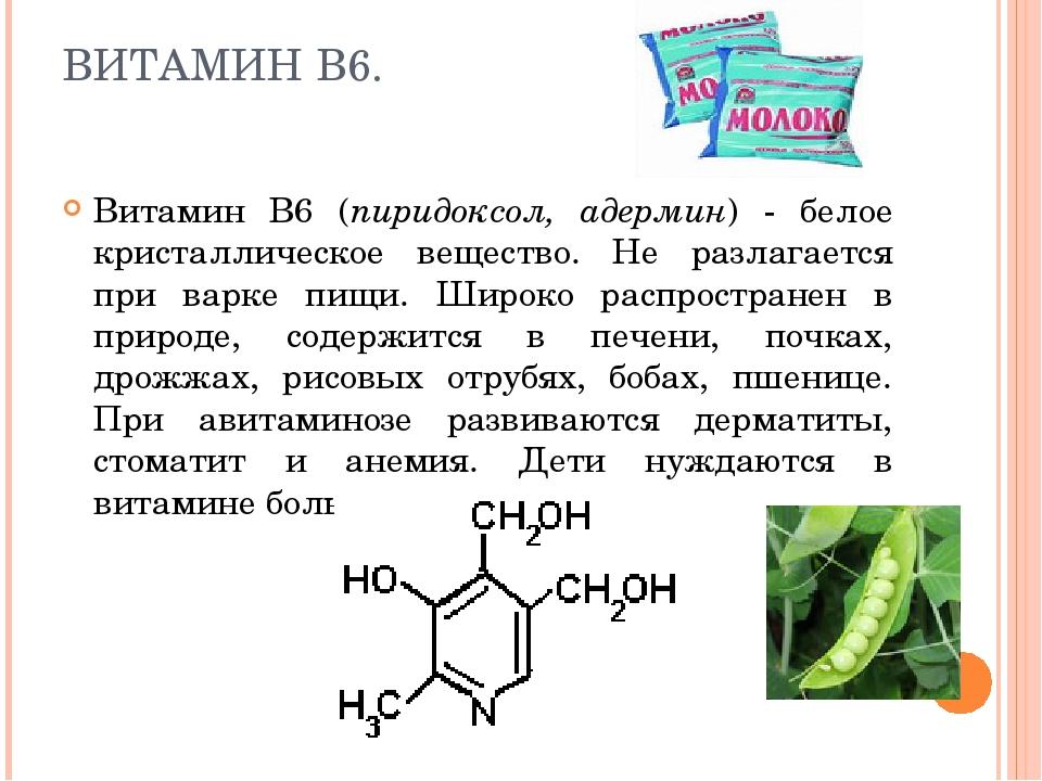 ВИТАМИН В6. Витамин В6 (пиридоксол, адермин) - белое кристаллическое вещество...