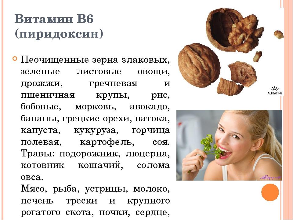Витамин B6 (пиридоксин) Неочищенные зерна злаковых, зеленые листовые овощи, д...