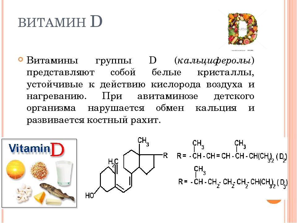 ВИТАМИН D Витамины группы D (кальциферолы) представляют собой белые кристаллы...