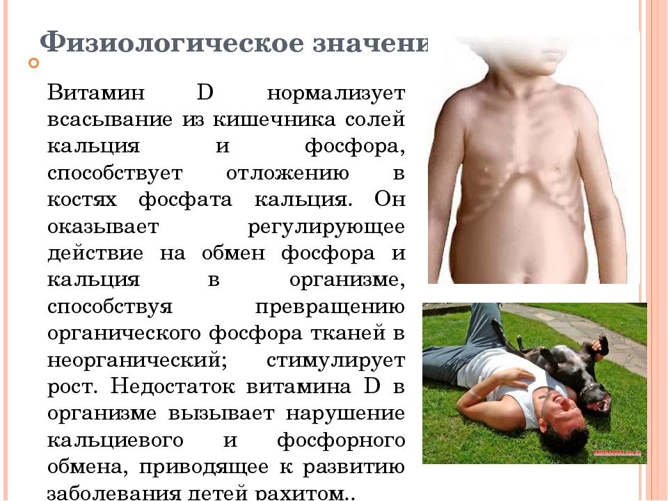 Физиологическое значение. Витамин D нормализует всасывание из кишечника солей...