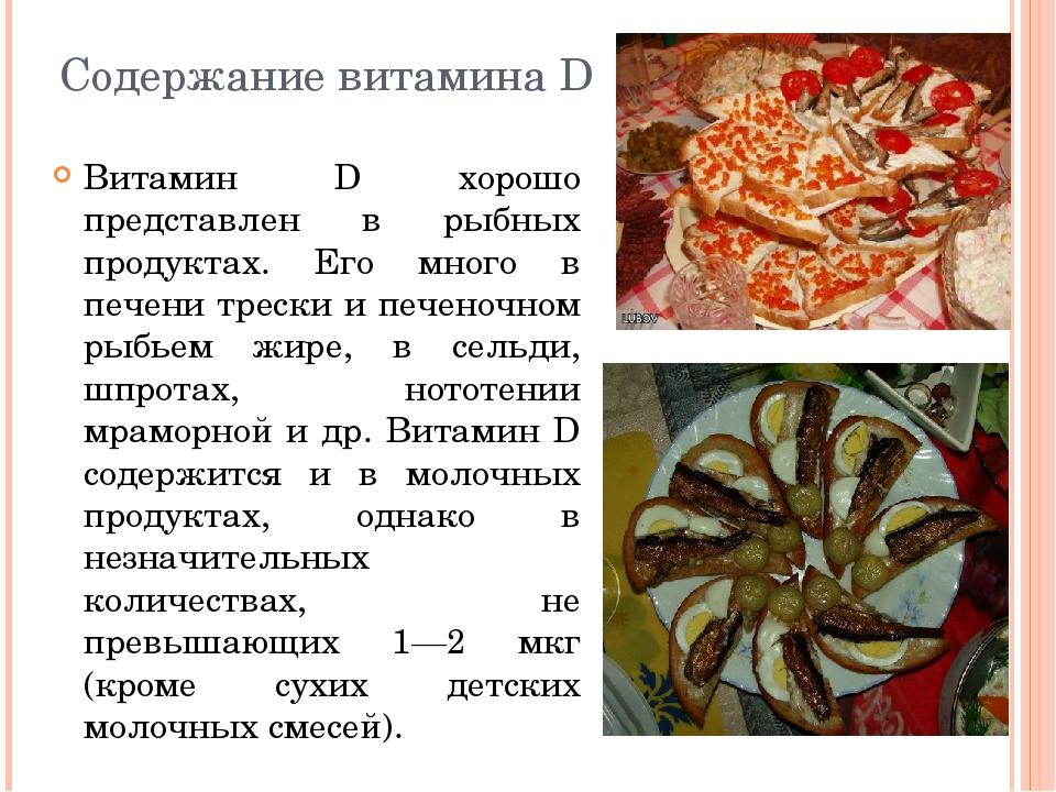 Содержание витамина D Витамин D хорошо представлен в рыбных продуктах. Его мн...