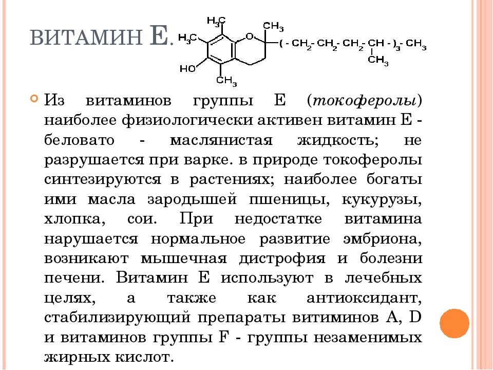 ВИТАМИН E. Из витаминов группы Е (токоферолы) наиболее физиологически активен...