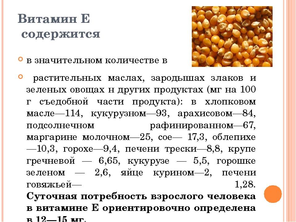 Витамин Е содержится в значительном количестве в растительных маслах, зародыш...