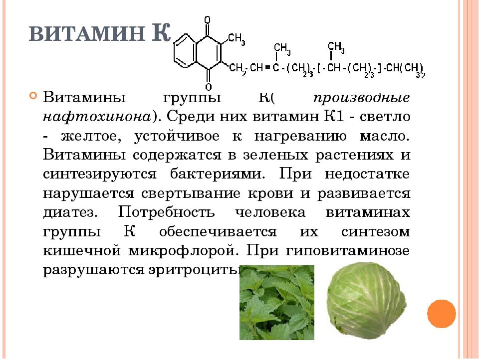 ВИТАМИН К Витамины группы К( производные нафтохинона). Среди них витамин К1 -...