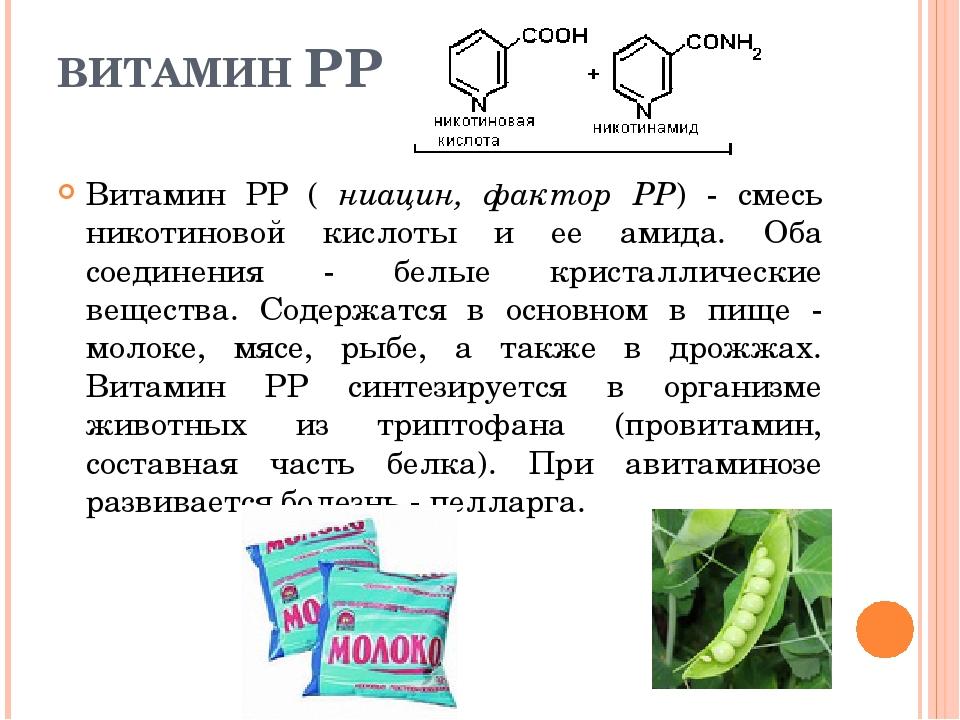 ВИТАМИН РР Витамин РР ( ниацин, фактор РР) - смесь никотиновой кислоты и ее а...
