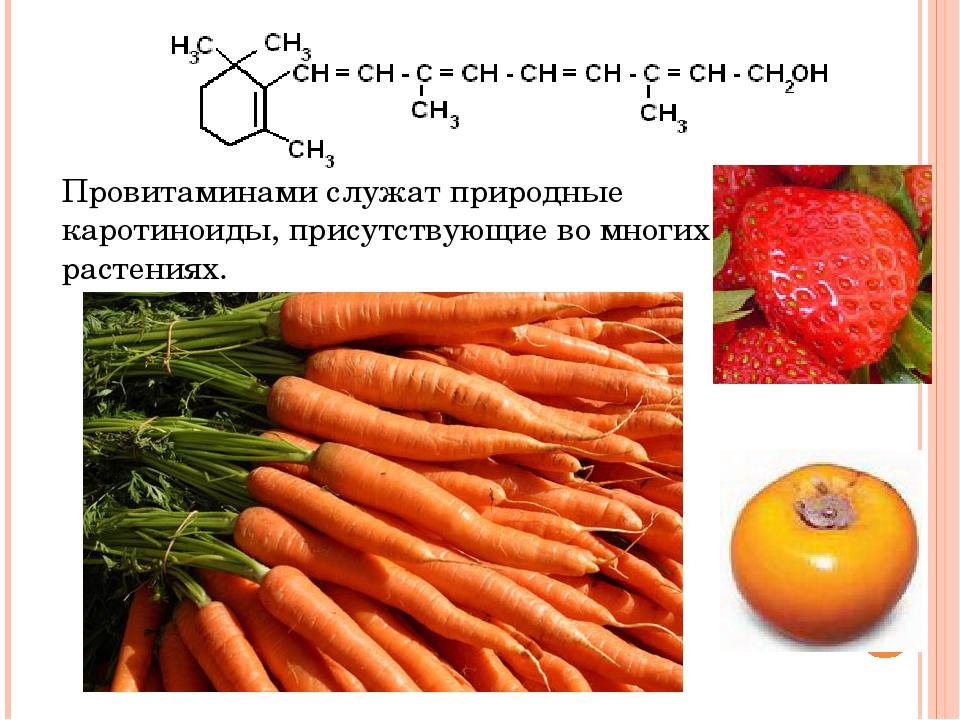 Провитаминами служат природные каротиноиды, присутствующие во многих растени...