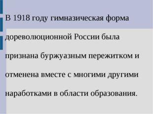 В 1918 году гимназическая форма дореволюционной России была признана буржуазн