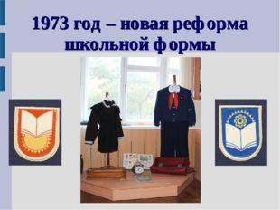 1973 год – новая реформа школьной формы