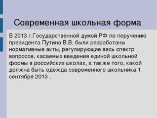 Современная школьная форма В 2013 г.Государственной думой РФ по поручению пр