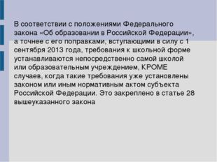В соответствии с положениями Федерального закона «Об образовании в Российской