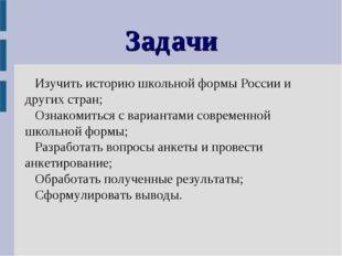 Задачи Изучить историю школьной формы России и других стран; Ознакомиться с в