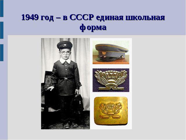 1949 год – в СССР единая школьная форма