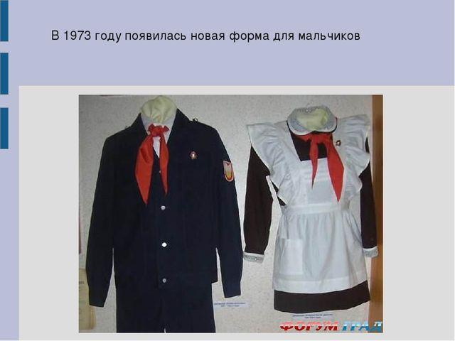 В 1973 году появилась новая форма для мальчиков