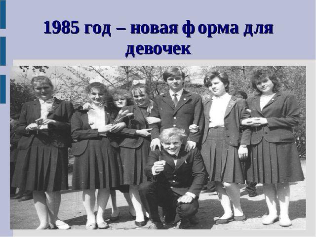 1985 год – новая форма для девочек