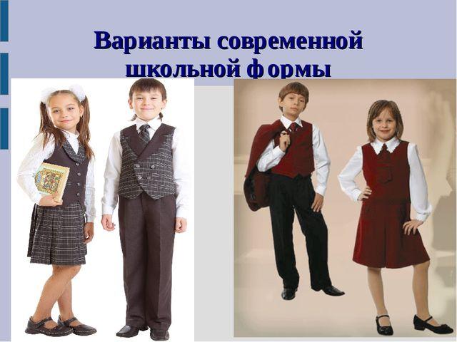 Варианты современной школьной формы