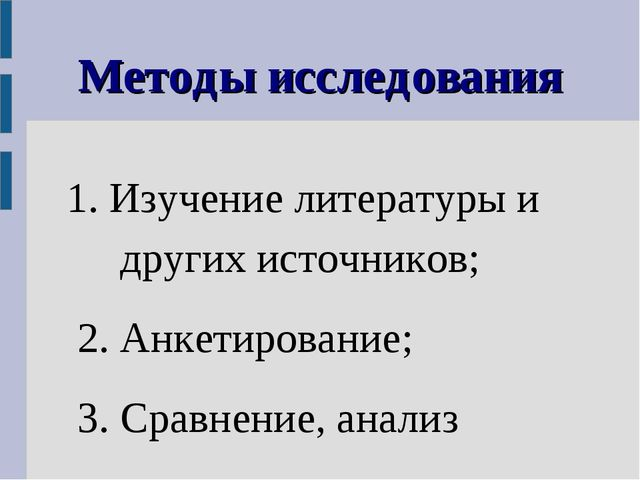 Методы исследования 1. Изучение литературы и других источников; 2. Анкетирова...