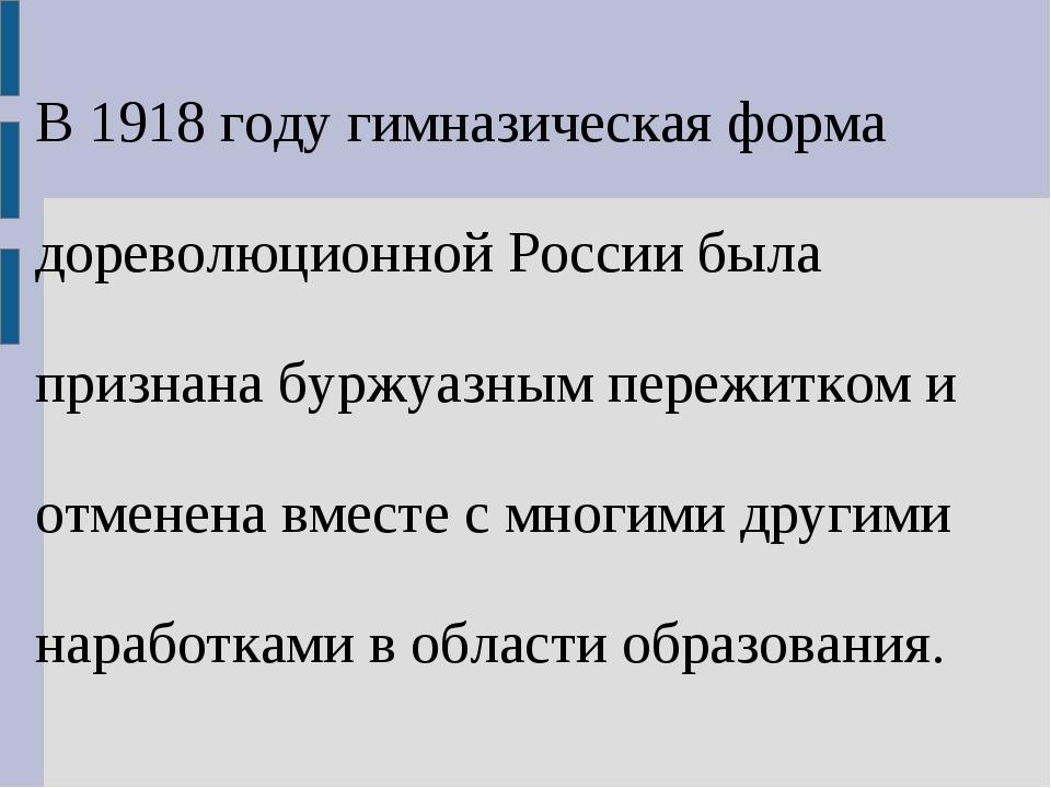 В 1918 году гимназическая форма дореволюционной России была признана буржуазн...