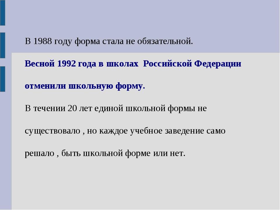 В 1988 году форма стала не обязательной. Весной 1992 года в школах Российской...