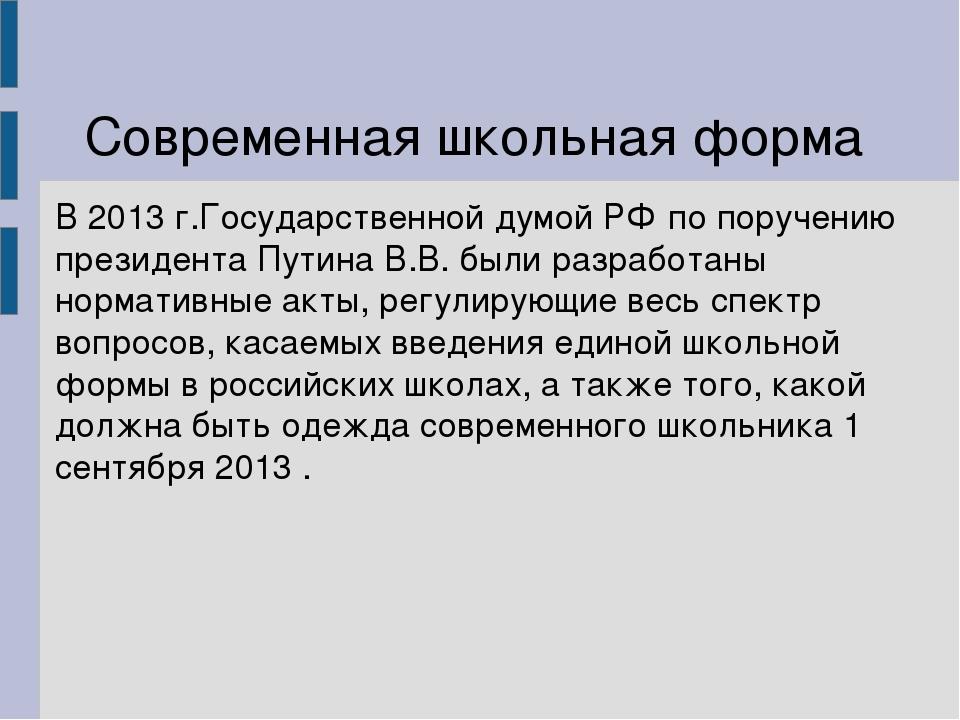 Современная школьная форма В 2013 г.Государственной думой РФ по поручению пр...