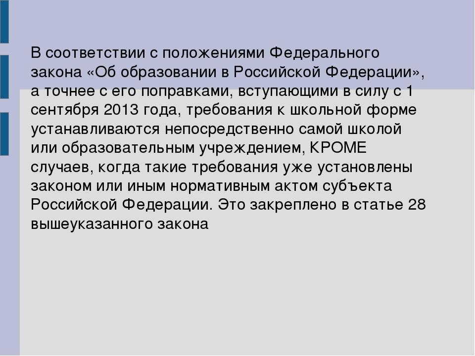 В соответствии с положениями Федерального закона «Об образовании в Российской...