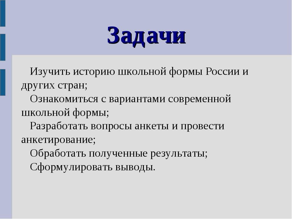 Задачи Изучить историю школьной формы России и других стран; Ознакомиться с в...