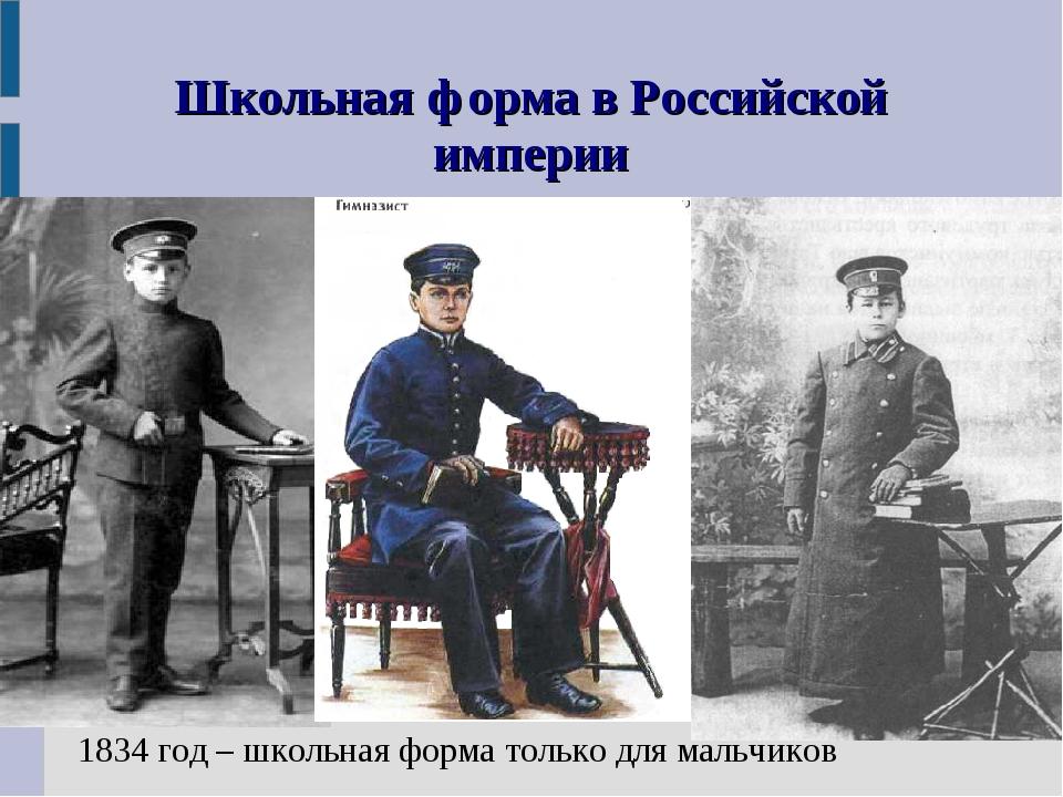 Школьная форма в Российской империи 1834 год – школьная форма только для маль...