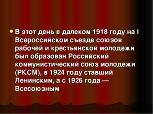 В этот день в далеком 1918 году на I Всероссийском съезде союзов рабочей и кр