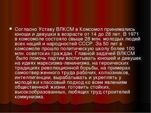 Согласно Уставу ВЛКСМ в Комсомол принимались юноши и девушки в возрасте от 14