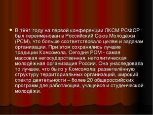 В 1991 году на первой конференции ЛКСМ РСФСР был переименован в Российский Со