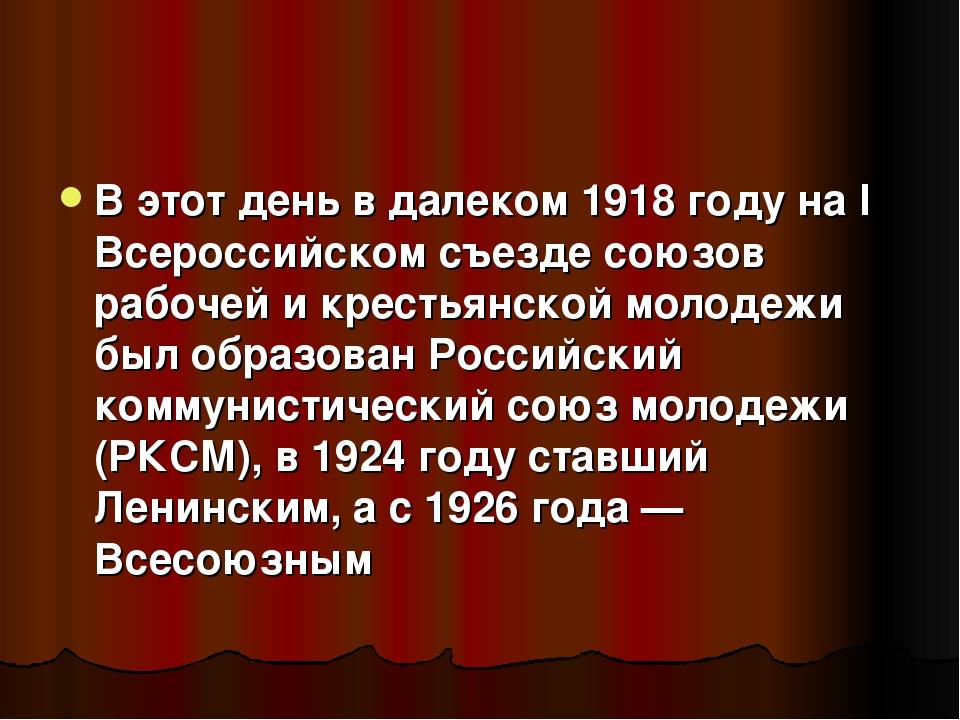 В этот день в далеком 1918 году на I Всероссийском съезде союзов рабочей и кр...