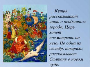 Купцы рассказывают царю о необычном городе. Царь хочет посмотреть на него. Н