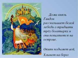 Дома князь Гвидон рассказывает белой лебеди о тридцати трёх богатырях и они