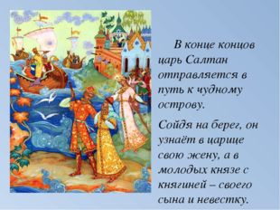 В конце концов царь Салтан отправляется в путь к чудному острову. Сойдя на б