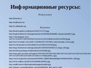 Информационные ресурсы: http://infourok.ru http://studbooks.net http://ru.wik