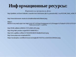 Информационные ресурсы: http://publekc.ru/chem-boleshe-znaeshe-tem-interesnee